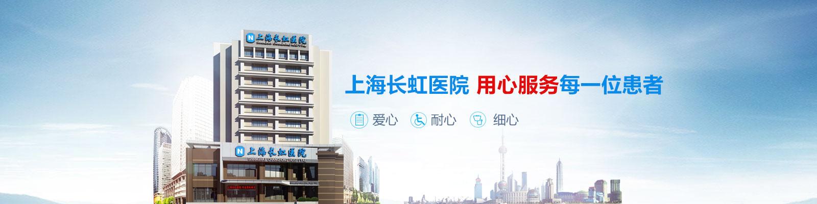 上海长虹医院